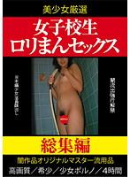 美少女厳選 女子校生ロリまんセックス総集編