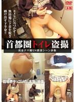 【新作】首都圏トイレ盗撮 完全ナマ撮り×排泄シーン多数