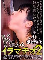 ド横からイラマチオ2?猛る肉棒を美女の喉奥まで突きたてた際の狂悪かつ美しいストロークの最適な鑑賞方? AGEMIX-408画像