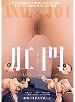 肛門センズリサポート?アナルと淫語で導かれる絶頂へのカウントダウン? AGMX-056画像