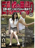 AKBS-032 Big Boobs Daughter-in-law Of Homecoming 2 To Husband The Rough Chin, Papa Is A Rarity Mara ~ Hamasaki Mao