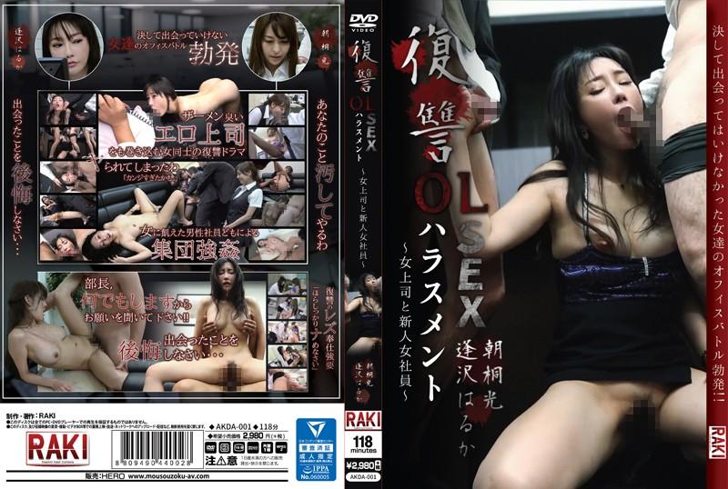 復讐 OLセックスハラスメント~女上司と新人女社員~ 逢沢はるか 朝桐光 AKDA-001