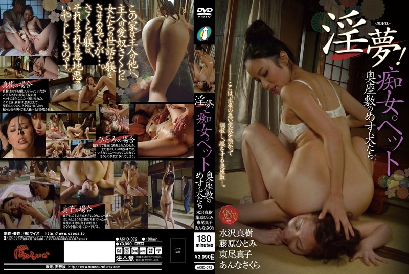 [AKHO-072] 淫夢!痴女ペット・奥座敷のめす犬たち 東尾真子 藤原ひとみ