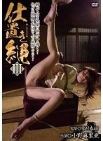 仕置き縄III 小野麻里亜(赤ほたるいか/妄想族)【akho-095】