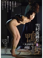 Lintel ~ KAMOI ~ Tied Yukimura Flow