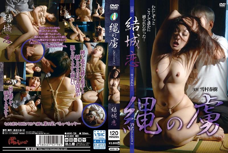 無字幕-AKHO-126 縄の虜 結城恋