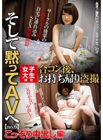 AKID-024 After College Student Limited Joint Party, Takeaway Voyeur And Silently Out No.6 Middle Secretly To AV Hen Autumn / Big Tits H Cup / College Student / 20 Years Old