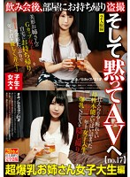 Girls' College Student Limited Drinking Party, Take It Home And Take Voyeur And Silence To AV 17 No.17 Super Big Breasts Sister Female College Student / Haruka Hara / G Cup / 21 Years Old / G Cup