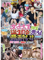 Bad College At Her Birthday Party Of Female College Only Girls College Student!Sick Sickness!Birthday Party NTR ~ Emi (22 Years Old, F Cup, With Boyfriend) Saki (22 Years Old, F Cup, Boyfriend)