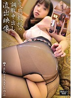 Image ALB-193 Torture Of Professor Shinobu Hentai Video Cum Spill