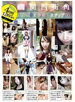 Watch Amateur Limited Kansai Street Corner Pretty Snap