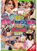 AMBX-036 Assault! !out Busty Wife Gachinko Flirt Students Of 12 People Four Hours Sp