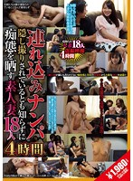 AMBX-049 An Amateur Wife 18 People Who Do Not Even Know That They Have Been Taken Hidden Behind The Scenes 4 Hours