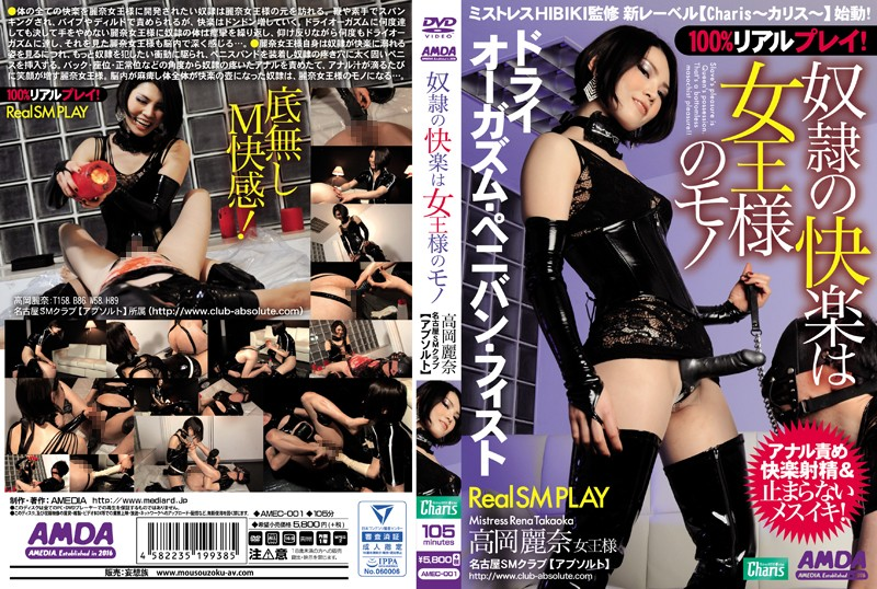 [AMEC-001] 奴隷の快楽は女王様のモノ 高岡麗奈