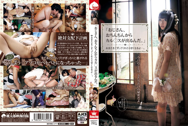 "amgz011sopl AMGZ 011 ""Sir, You've Got Coming Out of Your Penis"". It'll Turn Sweet If You Rub My Thighs…"