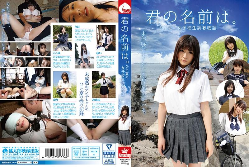 AMGZ-051 君の名前は。 ひと夏の女子校生調教物語