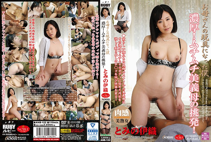 ANB-122 Rich I Became Mother Of Toys!Muchimuchi Beauty Provocation Of The Mother-in-law! Iori Tomino