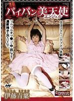 「パイパン美天使 伊藤青葉」のパッケージ画像