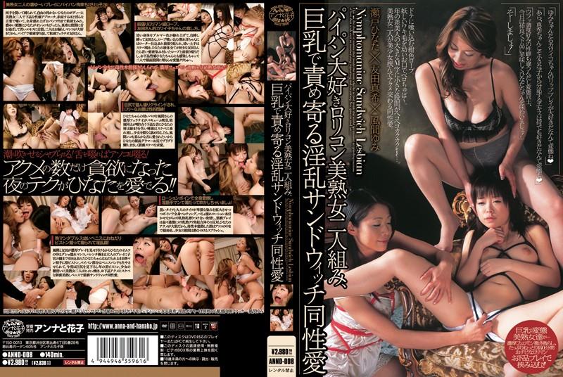 友田真希 レズ ANND-008 パイパン大好きロリコン美熟女二人組み、巨乳で責め寄る淫乱サンドウィッチ同性愛  風間ゆみ  熟女