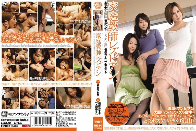ANND-045 家庭教師レズビアン