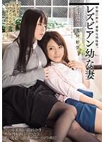 ANND-060 - Wataru Bud Lesbian Young Wife Gauze