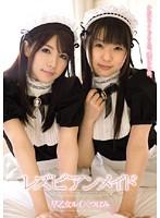 Rui Saotome Tsubomi Lesbian Maid