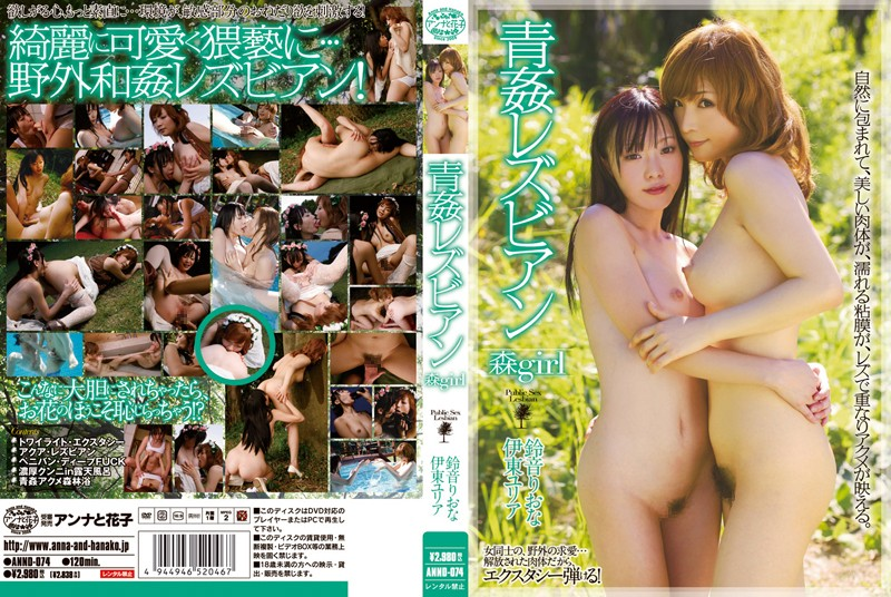 ANND-074 Julia Ito Riona Bell Sound Forest Girl Lesbian Fucking Blue
