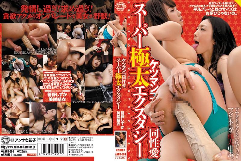 ANND-084 Yui Misaki Shizuka Kanno Super Thick Homosexual Ecstasy Ketsumanko