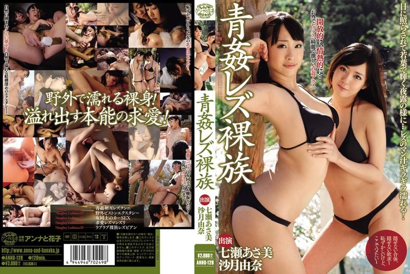 ANND-128 Asami Nanase Yuna Satsuki Razoku Lesbian Fucking Blue