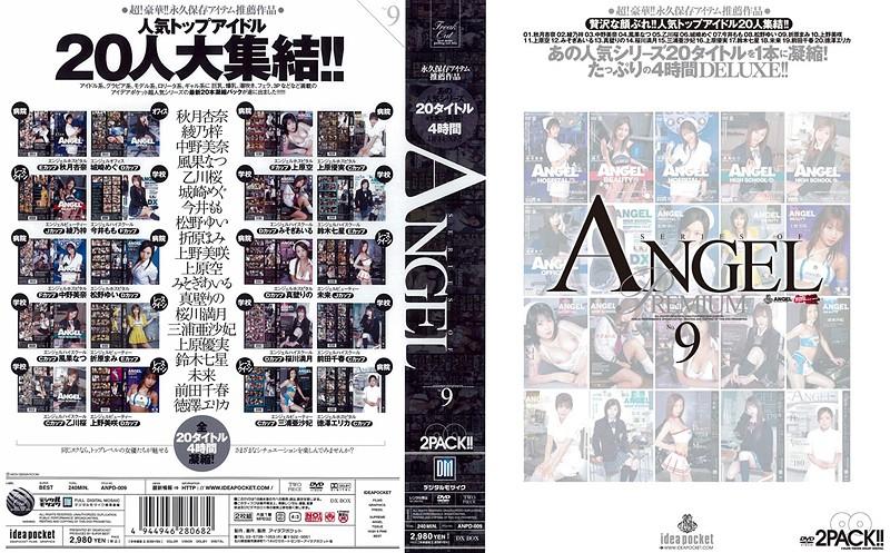 [AnPD-009] ANGEL PREMIUM 9 綾乃梓 AnPD 城崎めぐ 上野美咲