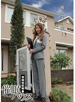 ANX-002 Aoki Rei - Hypnotism House In Sakura Setagaya
