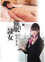 ANX-011 Saotome Rui - Hypnotism Sex Slave Wedding Planner