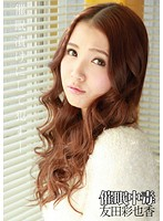 Hypnotic Poisoning Ayaka Tomoda