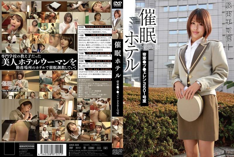 ANX-025 催眠ホテル 帝東●ブ●ェレン3501号室