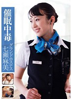 ANX-027 Nanase Asami - Hypnotic Poisoning Ground Hostess