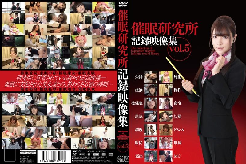 anx032 催眠研究所記録映像集 vol.5