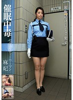 Image ANX-045 Hypnotic Poisoning Security Woman MAKI