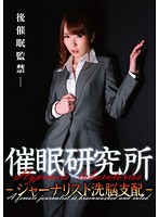 Watch ANX-054 Hypnosis Institute - Journalist Brainwashing Domination - Yui Hatano