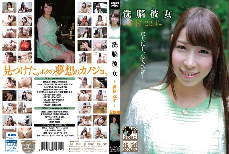 [ANX-067] 洗脳彼女-美桜 22才- 和服・浴衣 ドキュメンタリー 単体作品 催眠研究所別館