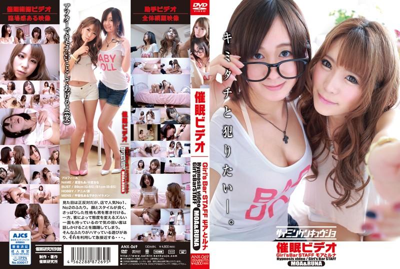 [ANX-069] 催眠ビデオ Girl'sBarSTAFFモアとルナ 小宮るな ANX 巨乳