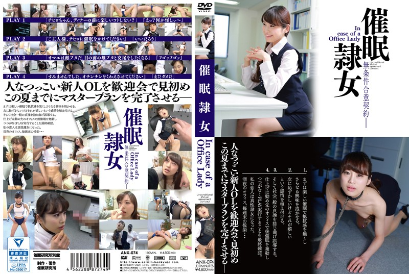 [ANX-074] 催眠隷女-In case of a Office Lady- 唯川千尋
