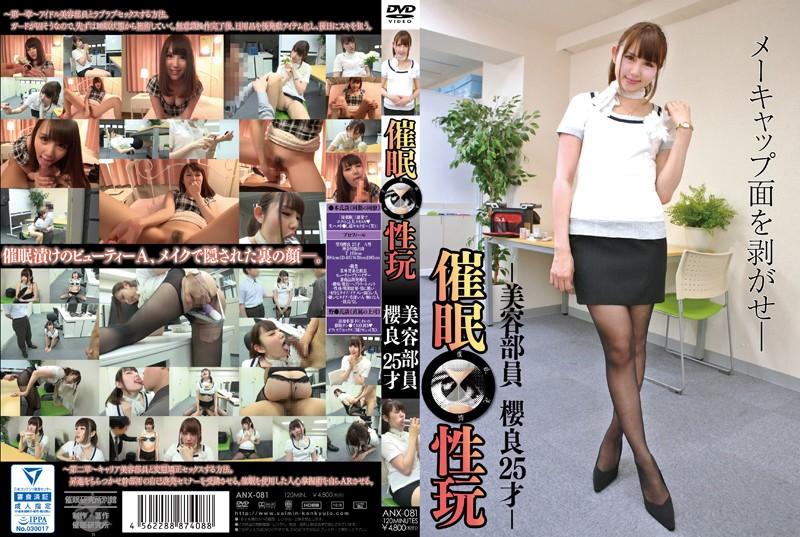ANX-081 Hypnotic Toys – Beauty Staff Sakuraryo 25-year-old – Mochizuki Sakura
