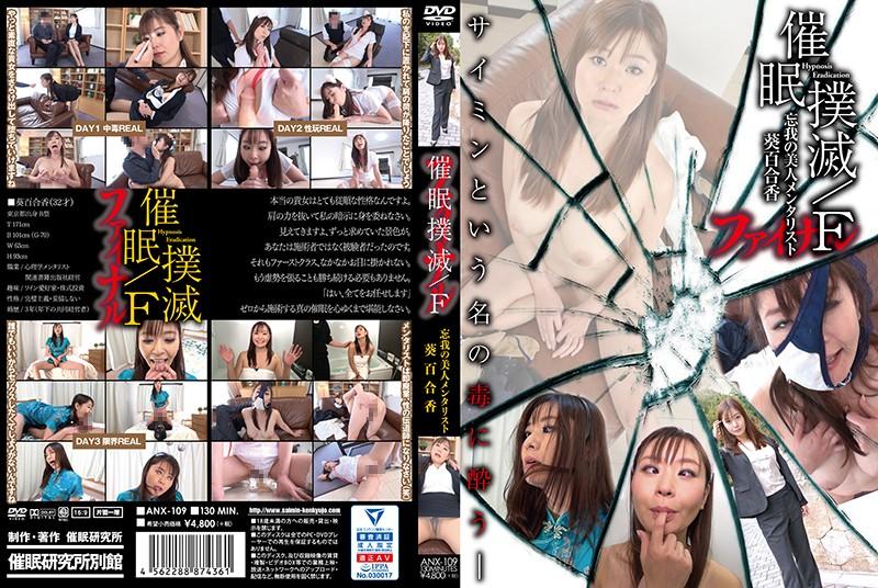 ANX-109 Hypnosis Destruction/F- A Female Mentalist In A Trance- Yurika Aoi