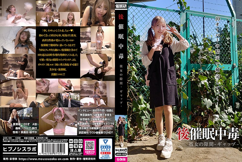http://pics.dmm.co.jp/mono/movie/adult/anx125/anx125pl.jpg
