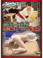 AP-391 Skirt Purse Fixed Aphrodisiac Vibe Molester 2