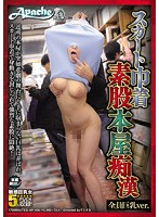 AP-406 Skirt Purse Intercrural Sex Bookstore Molester All Busty Ver