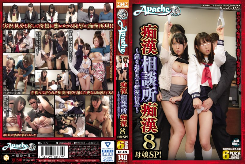 AP-477 Musky Counselor Molest 8 – Repeated Misbehavior – Mother Daughter SP!