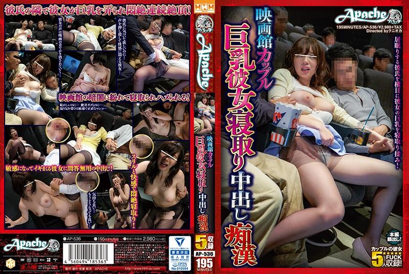 ap536 映画館カップル 巨乳彼女寝取り中出し痴漢