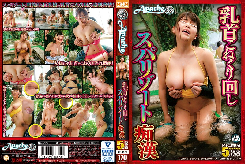 ap-572nipple-turning-spindle-resort-molester