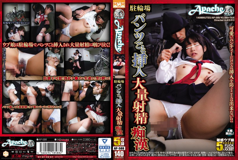 ap-588-bicycle-parking-pants-inserted-massive-ejaculation-molester